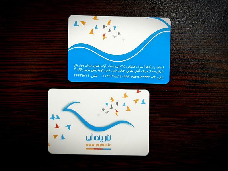 کد 716 نمونه کارت ویزیت لمینت