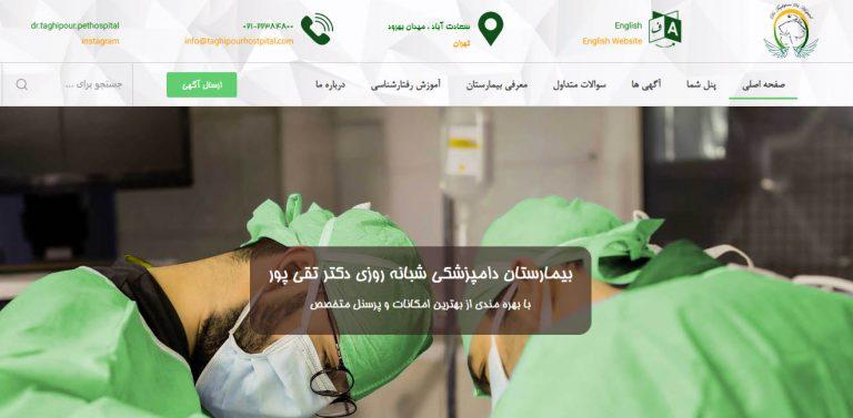 طراحی سایت - taghipourhospital.com